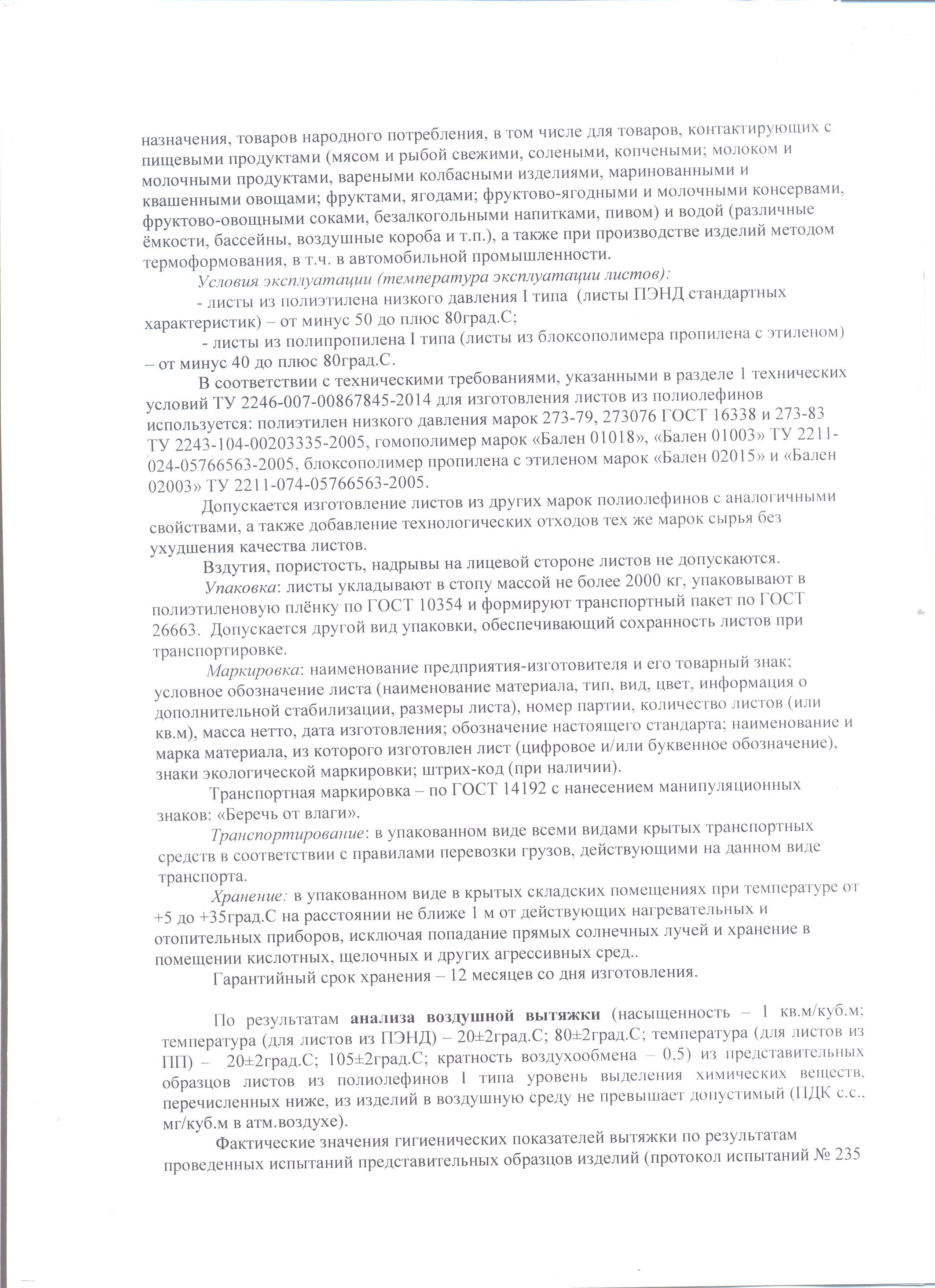 SZ-1-list-ob-storona
