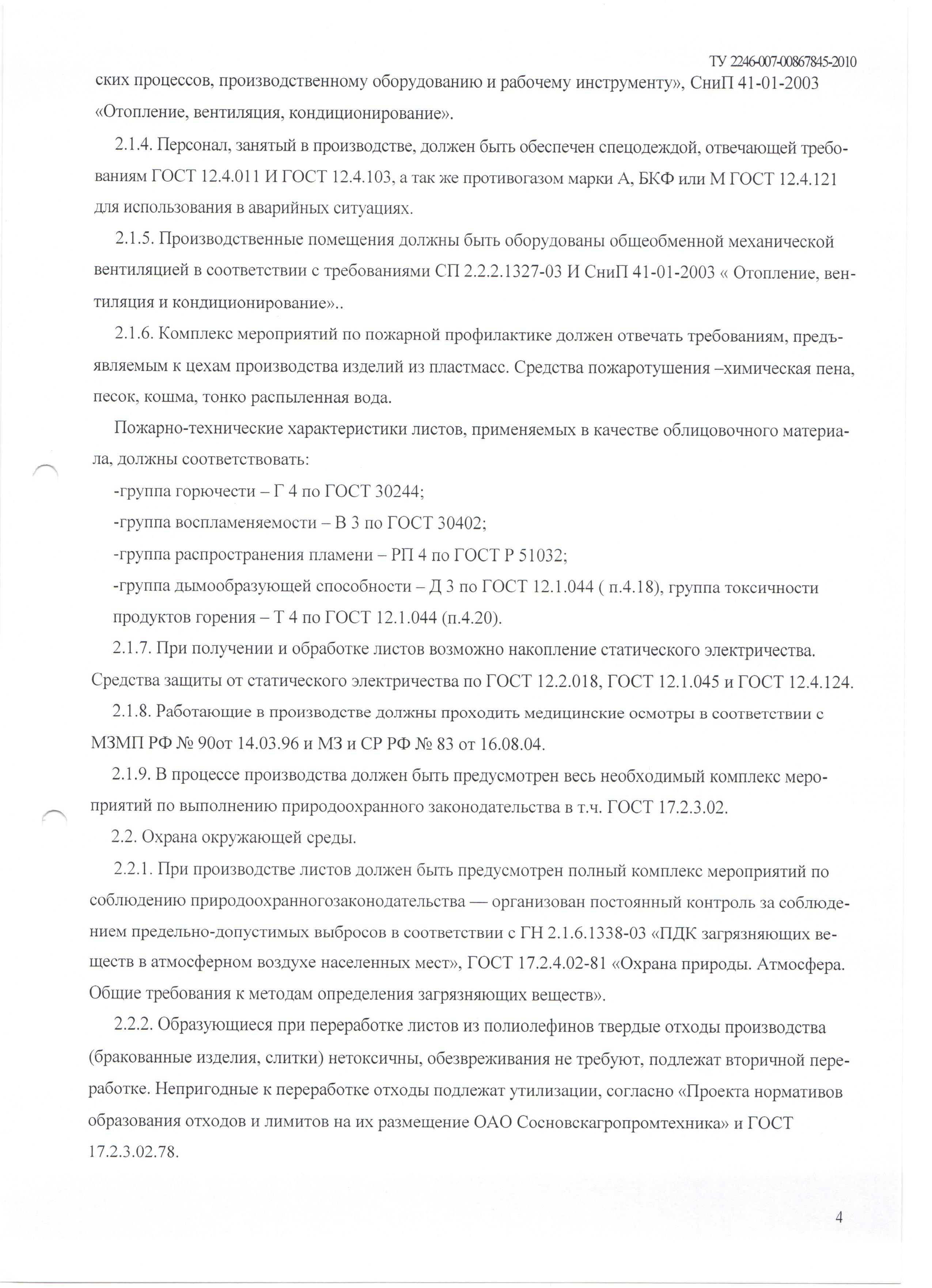 TU-005