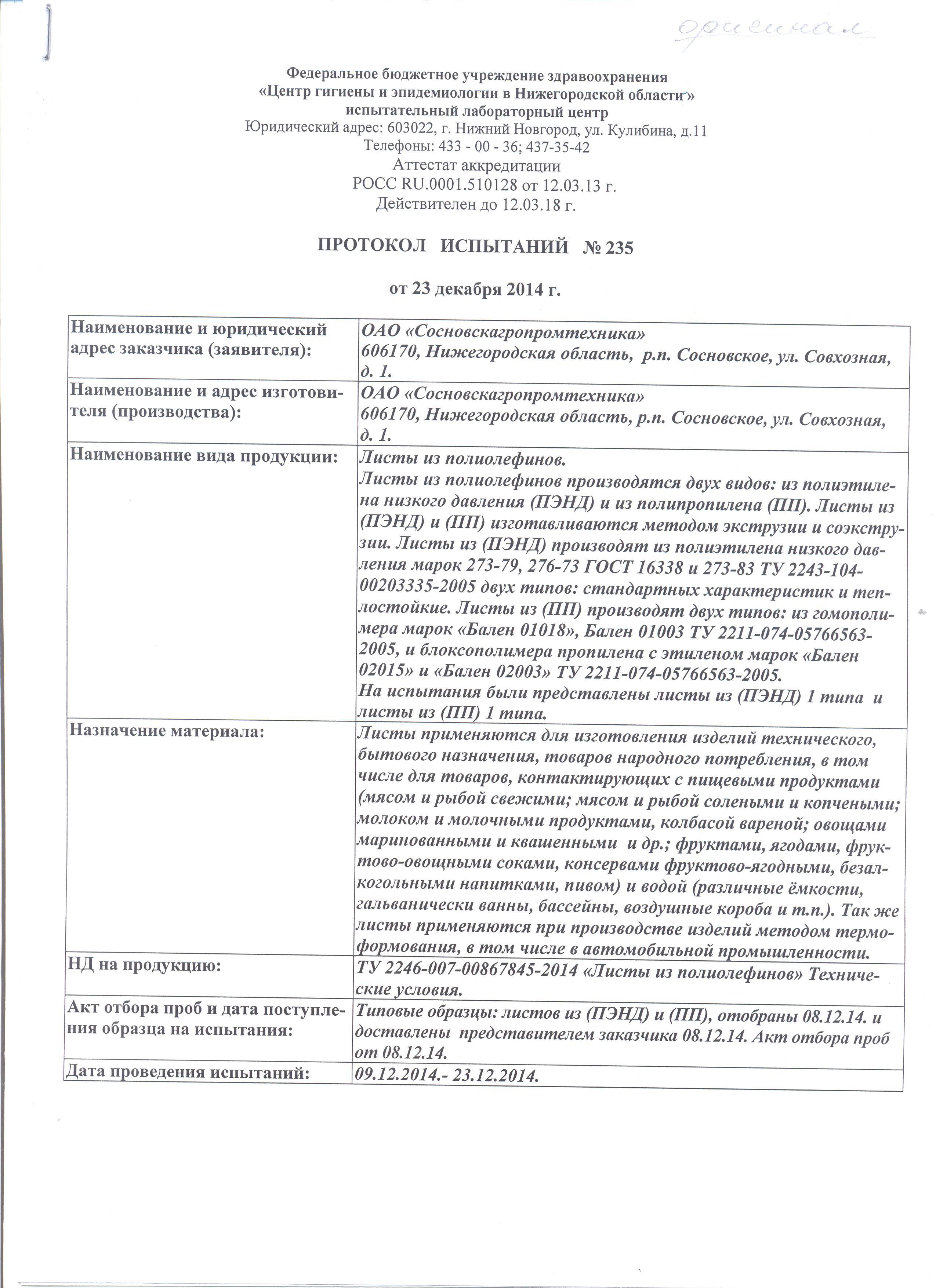 Protokol-ispytanij-1-list